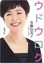ウドウロク/有働由美子【合計3000円以上で送料無料】