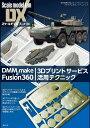DMM.make & Fusion360 3Dプリントサービス活用テクニック 造形精度の高いオリジナルパーツでプラモデルをディテールアップ/IKE