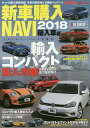新車購入NAVI 2018輸入車編【3000円以上送料無料】
