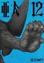 【店内全品5倍】亜人 12/桜井画門【3000円以上送料無料】