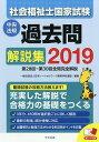【店内全品5倍】社会福祉士国家試験過去問解説集 2019/日...