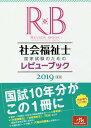 【店内全品5倍】社会福祉士国家試験のためのレビューブック 2...