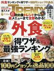 日経トレンディ 2018年6月号【雑誌】【3000円以上送料無料】