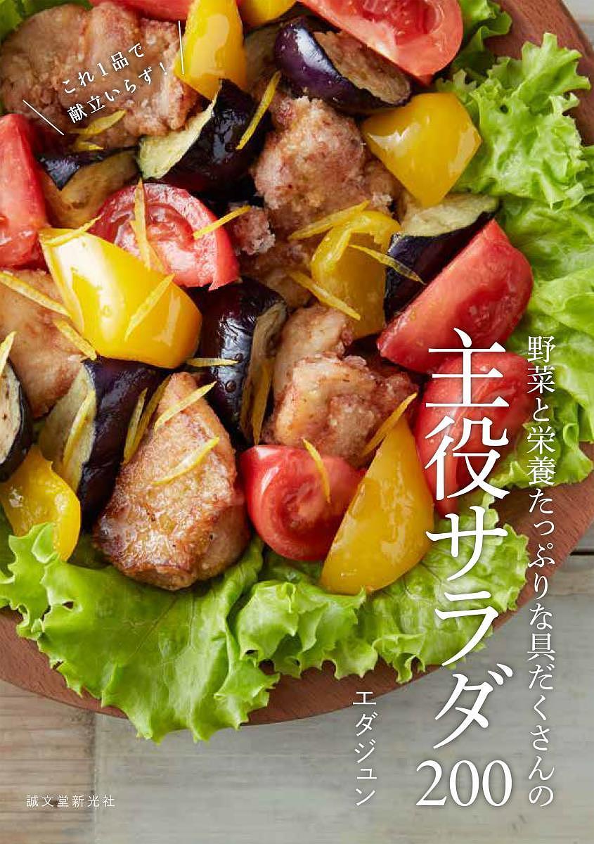 野菜と栄養たっぷりな具だくさんの主役サラダ200 これ1品で献立いらず!/エダジュン