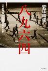 八九六四 「天安門事件」は再び起きるか/安田峰俊【3000円以上送料無料】
