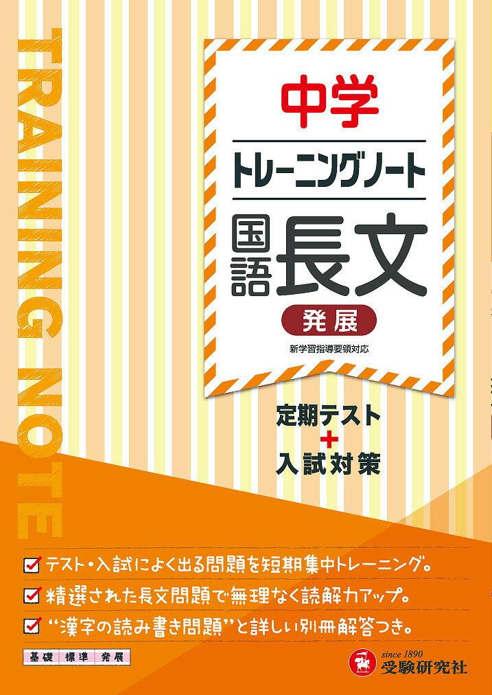 中学トレーニングノート国語長文発展