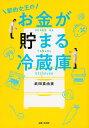 【100円クーポン配布中!】節約女王のお金が貯まる冷蔵庫/武田真由美