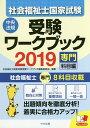 【店内全品5倍】社会福祉士国家試験受験ワークブック 2019...