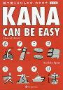 bookfan 1号店 楽天市場店で買える「【店内全品5倍】KANA CAN BE EASY 絵で覚えるひらがな・カタカナ/小川邦彦【3000円以上送料無料】」の画像です。価格は1,296円になります。