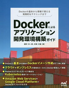 Dockerによるアプリケーション開発環境構築ガイド Dockerの基本から現場で使える実践的なテクニックまで/櫻井洋一郎/村崎大輔【合計3000円以上で送料無料】