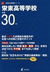 栄東高等学校 30年度用