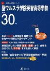 聖ウルスラ学院英智高等学校 30年度用【3000円以上送料無料】