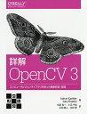 詳解OpenCV 3 コンピュータビジョンライブラリを使った画像処理・認識/AdrianKaehler/GaryBradski/松田晃一【合計3000円以上で送料無料】