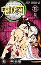bookfan 1号店 楽天市場店で買える「鬼滅の刃 11/吾峠呼世晴」の画像です。価格は432円になります。