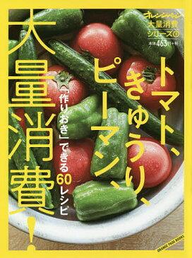 トマト、きゅうり、ピーマン、大量消費! 「作りおき」できる60レシピ【3000円以上送料無料】