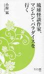 琉球怪談作家、マジムン・パラダイスを行く/小原猛【3000円以上送料無料】