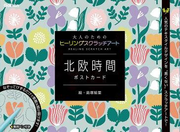 【店内全品5倍】北欧時間 ポストカード/島塚/里【3000円以上送料無料】