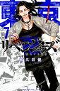 東京卍リベンジャーズ 7/和久井健【合計3000円以上で送料無料】