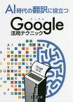 AI時代の翻訳に役立つGoogle活用テクニック/安藤進【3000円以上送料無料】