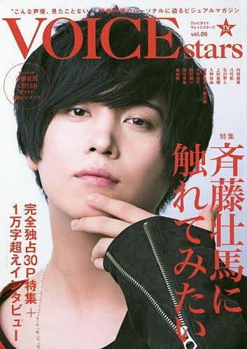 【店内全品5倍】TVガイドVOICE stars vol.06【3000円以上送料無料】