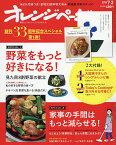 オレンジページ 2018年7月2日号【雑誌】【合計3000円以上で送料無料】