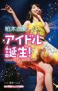 アイドル誕生! こんなわたしがAKB48に!?/柏木由紀/笹木一二三【合計3000円以上で送料無料】