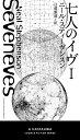 bookfan 1号店 楽天市場店で買える「七人のイヴ 1/ニール・スティーヴンスン/日暮雅通」の画像です。価格は1,836円になります。