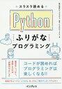スラスラ読めるPythonふりがなプログラミング/ビープラウド/リブロワークス【3000円以上送料無料】