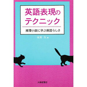 English expression technique Learn English by detective novel Hisashi Muroi [Free shipping on orders over 3000 yen]