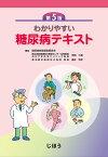 わかりやすい糖尿病テキスト/宮崎久義/豊永哲至