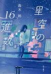 星空の16進数/逸木裕【合計3000円以上で送料無料】