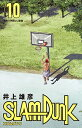 bookfan 1号店 楽天市場店で買える「SLAM DUNK 新装再編版 ♯10/井上雄彦」の画像です。価格は648円になります。