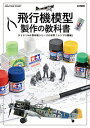 飛行機模型製作の教科書タミヤ1/48傑作機シリーズの世界「レシプロ機編」