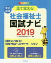 【店内全品5倍】見て覚える!社会福祉士国試ナビ 2019/い...