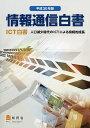 店内全品5情報通信白書 ICT白書 平成30年版総務省3000円以上