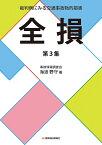 裁判例にみる交通事故物的損害 第3集/海道野守