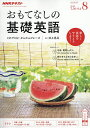 NHKテレビおもてなしの基礎英語 2018年8月号【雑誌】