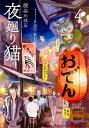 夜廻り猫 4/深谷かほる