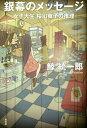 銀幕のメッセージ/鯨統一郎【合計3000円以上で送料無料】