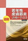 若年性皮膚筋炎〈JDM〉診療の手引き 2018年版【合計3000円以上で送料無料】
