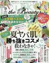 LDK the Beauty 2018年9月号【雑誌】