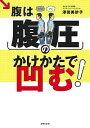 【100円クーポン配布中!】腹は腹圧のかけかたで凹む!/澤田美砂子