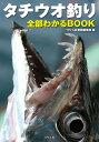 タチウオ釣り全部わかるBOOK/つり人社書籍編集部【合計3000円以上で送料無料】