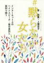 bookfan 1号店 楽天市場店で買える「#黙らない女たち インターネット上のヘイトスピーチ・複合差別と裁判で闘う/李信恵/上瀧浩子」の画像です。価格は1,404円になります。