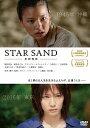 STAR SAND 星砂物語/織田梨沙【3000円以上送料無料】