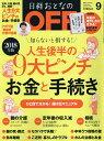日経おとなのOFF 2018年9月号【雑誌】