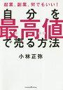 自分を最高値で売る方法 起業、副業、何でもいい!/小林正弥【3000円...