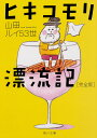 ヒキコモリ漂流記/山田ルイ53世【合計3000円以上で送料無料】