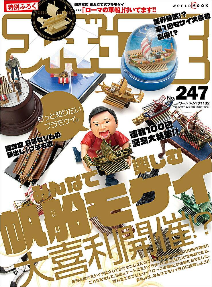 產品詳細資料,日本Yahoo代標|日本代購|日本批發-ibuy99|圖書、雜誌、漫畫|娛樂|數字|フィギュア王 No.247【3000円以上送料無料】