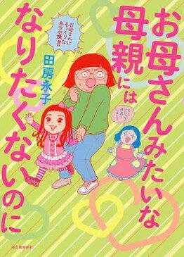 お母さんみたいな母親にはなりたくないのに/田房永子【3000円以上送料無料】